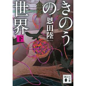 きのうの世界(下)|d-tsutayabooks