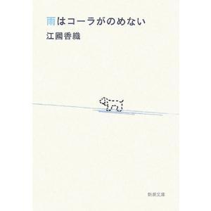 雨はコーラがのめない|d-tsutayabooks