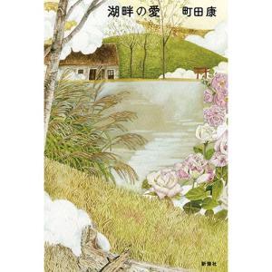 湖畔の愛|d-tsutayabooks