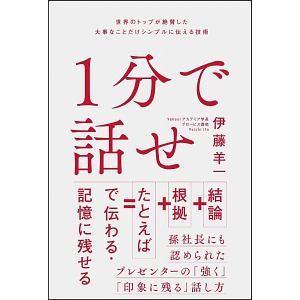 1分で話せ|d-tsutayabooks