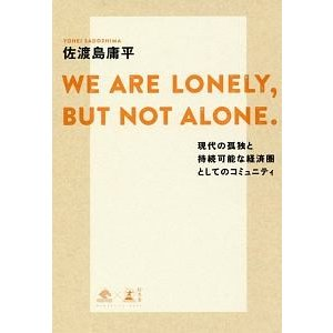 WE ARE LONELY, BUT NOT ALONE.|d-tsutayabooks
