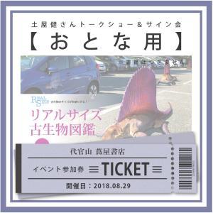 【イベント参加券】土屋健さんトークショー&サイン会参加券おとな用|d-tsutayabooks