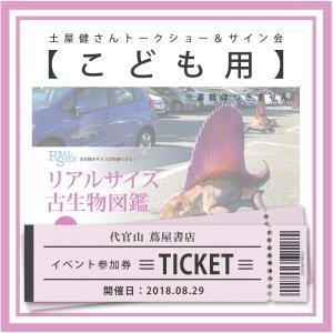 【イベント参加券】土屋健さんトークショー&サイン会参加券こども用|d-tsutayabooks