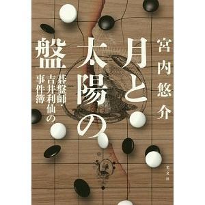 月と太陽の盤 碁盤師・吉井利仙の事件簿 [サイン本]|d-tsutayabooks
