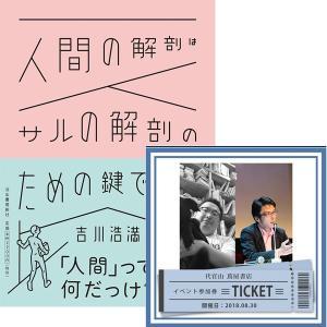 【書籍+イベント参加券】書籍『人間の解剖はサルの解剖のための鍵である』+トークイベント参加券|d-tsutayabooks
