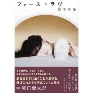 ファーストラヴ|d-tsutayabooks