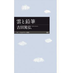雲と鉛筆|d-tsutayabooks