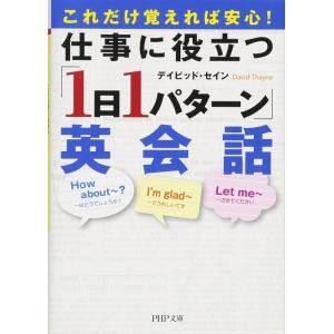 英会話 1日1パターン レッスン(PHP文庫)|d-tsutayabooks