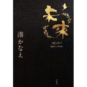 未来|d-tsutayabooks