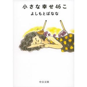 小さな幸せ46こ(中公文庫)|d-tsutayabooks