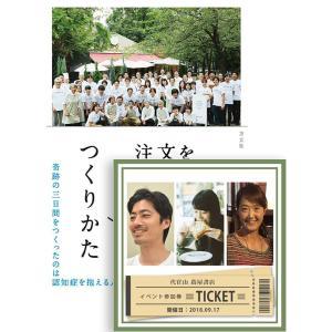 【書籍+イベント参加券】書籍『注文をまちがえる料理店のつくりかた』+イベント参加券|d-tsutayabooks