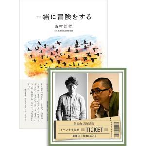 【書籍+イベント参加券】書籍『一緒に冒険をする』+イベント参加券|d-tsutayabooks