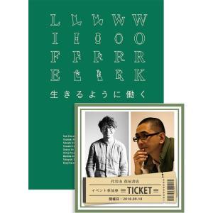 【書籍+イベント参加券】書籍『生きるように働く』+イベント参加券|d-tsutayabooks