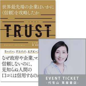 【書籍+イベント参加券】書籍『TRUST』+関美和×川上純子刊行記念トークイベント|d-tsutayabooks