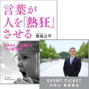 【書籍+イベント参加券】書籍『言葉が人を熱狂させる』+イベント参加券|d-tsutayabooks