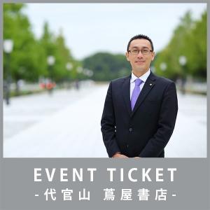 【イベント参加券】豊福公平トークイベント参加券|d-tsutayabooks
