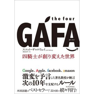 the four GAFA|d-tsutayabooks