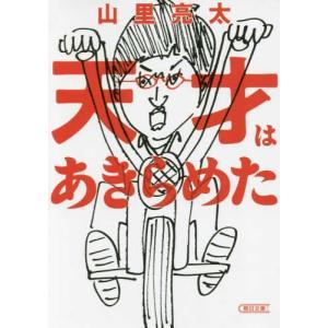 天才はあきらめた|d-tsutayabooks