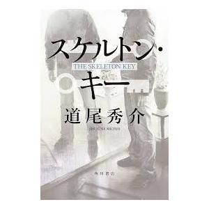 スケルトン・キー|d-tsutayabooks