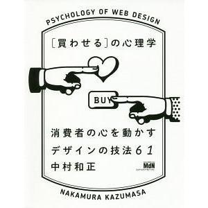 [買わせる]の心理学|d-tsutayabooks