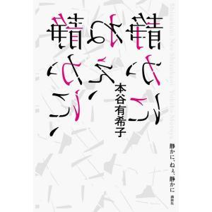 静かに、ねぇ、静かに|d-tsutayabooks