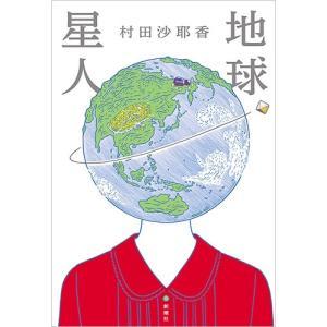 地球星人|d-tsutayabooks