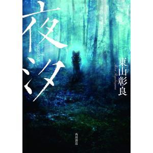 [サイン本]夜汐 (よしお) 東山彰良 d-tsutayabooks