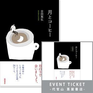 【書籍+イベント参加券】書籍「月とコーヒー」+サイン会付クラフト・エヴィング・ラジオ第17夜イベント参加券|d-tsutayabooks