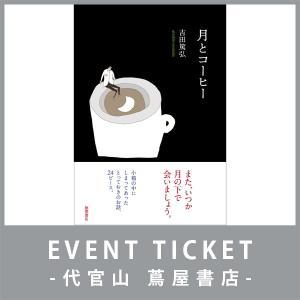 【イベント参加券】クラフト・エヴィング・ラジオ第17夜イベント参加券|d-tsutayabooks
