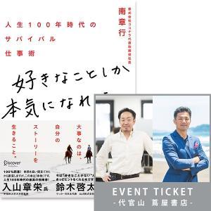 【書籍+イベント参加券】『好きなことしか本気になれない。』+南章行×廣瀬俊朗トークイベント|d-tsutayabooks