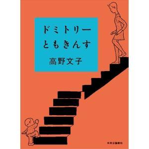 ドミトリーともきんす|d-tsutayabooks