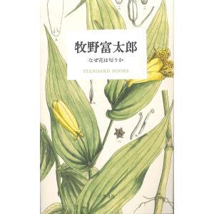 牧野富太郎 なぜ花は匂うか|d-tsutayabooks
