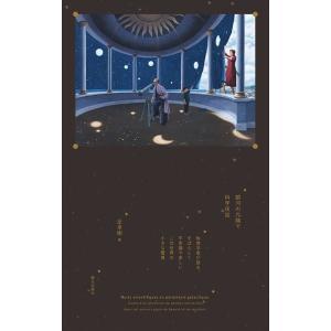 銀河の片隅で科学夜話|d-tsutayabooks