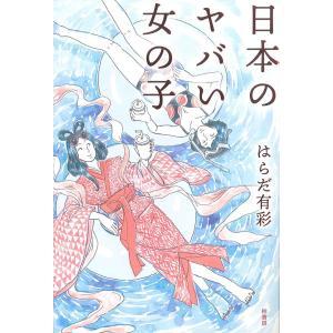 日本のヤバい女の子|d-tsutayabooks