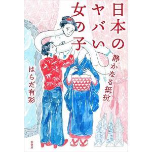 日本のヤバい女の子 静かなる抵抗|d-tsutayabooks