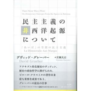 民主主義の非西洋起源について|d-tsutayabooks