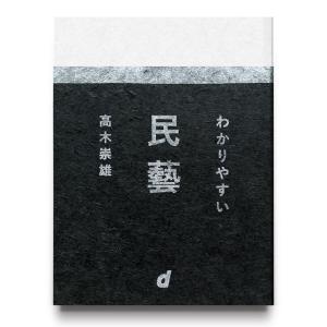 [オンライン限定特典付き] わかりやすい民藝|d-tsutayabooks