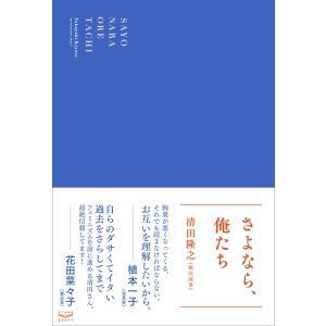 [フリーペーパー特典付き]さよなら、俺たち|d-tsutayabooks