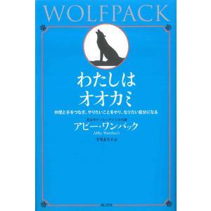 わたしは、オオカミ|d-tsutayabooks