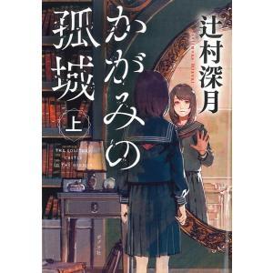かがみの孤城 上 d-tsutayabooks