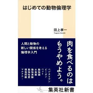 はじめての動物倫理学 d-tsutayabooks