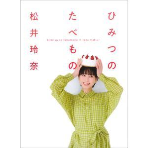 ひみつのたべもの d-tsutayabooks