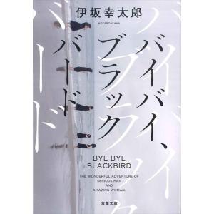 バイバイ、ブラックバード d-tsutayabooks