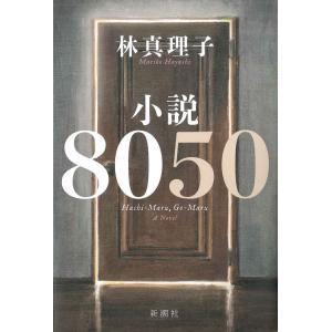 小説8050 d-tsutayabooks