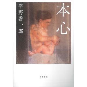 本心 d-tsutayabooks