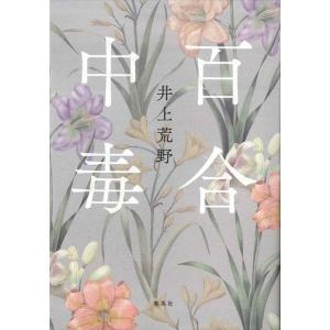 百合中毒 d-tsutayabooks