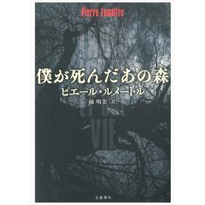 僕が死んだあの森 d-tsutayabooks