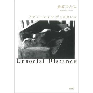 アンソーシャルディスタンス d-tsutayabooks
