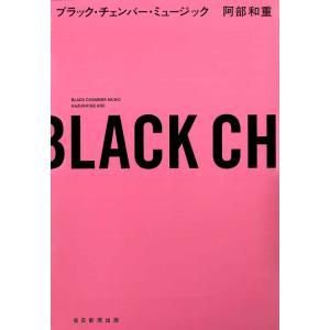 ブラック・チェンバー・ミュージック d-tsutayabooks