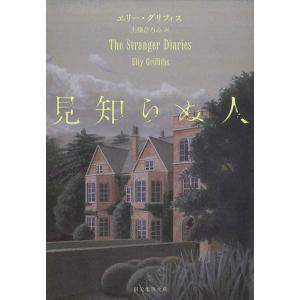 見知らぬ人 d-tsutayabooks